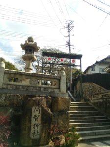 阿智神社へ!