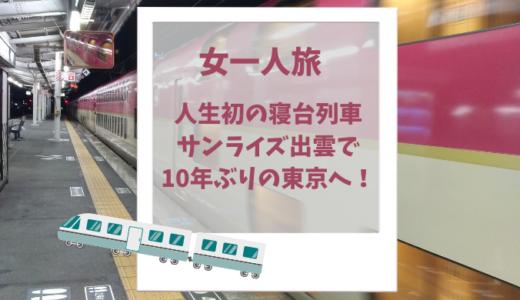【女一人旅】人生初の寝台列車サンライズ出雲で10年ぶりの東京へ!!