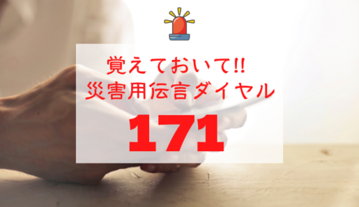 171災害用伝言ダイヤル知ってますか?