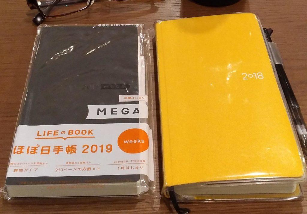 ほぼ日手帳2019WEEKS MEGA