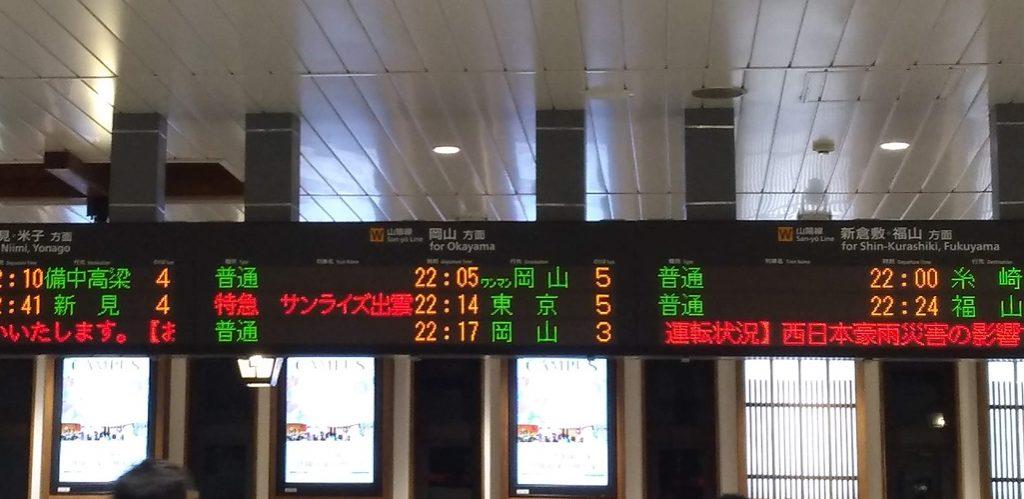 倉敷駅電光掲示板