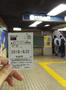 東京メトロ24時間パス