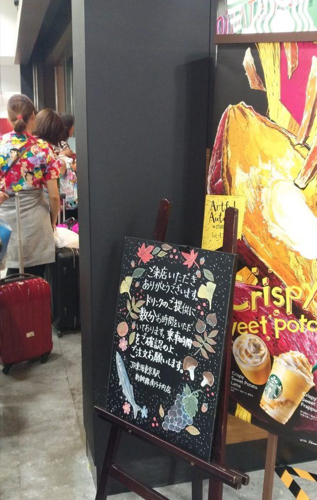 JR東海 東京駅新幹線南ラチ内店
