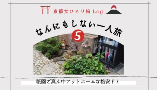 京都なんにもしない一人旅【その⑤祇園ど真ん中アットホームな格安ドミ】