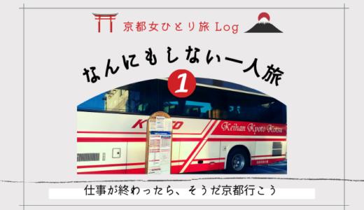 京都なんにもしない一人旅【その①仕事が終わったら、そうだ京都行こう】
