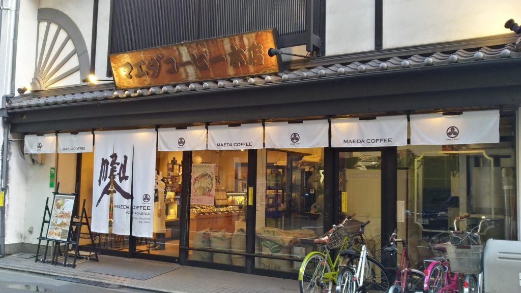 前田珈琲室町本店の外観