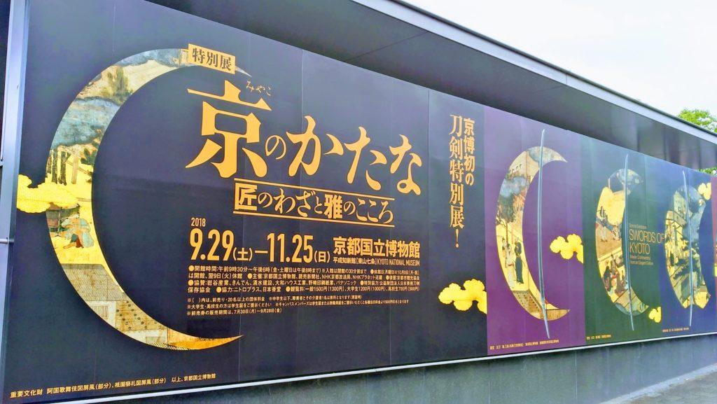 京都国立博物館「京のかたな」展