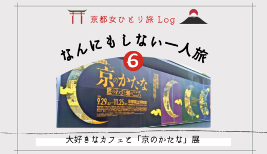 京都なんにもしない一人旅【その⑥大好きなカフェと「京のかたな」展】