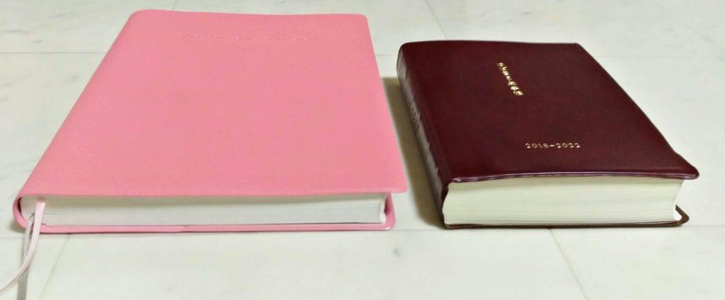 高橋手帳5年日記とほぼ日5年手帳の厚さの違い