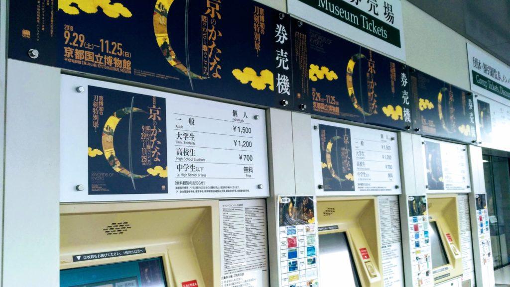 京都国立博物館チケット売り場