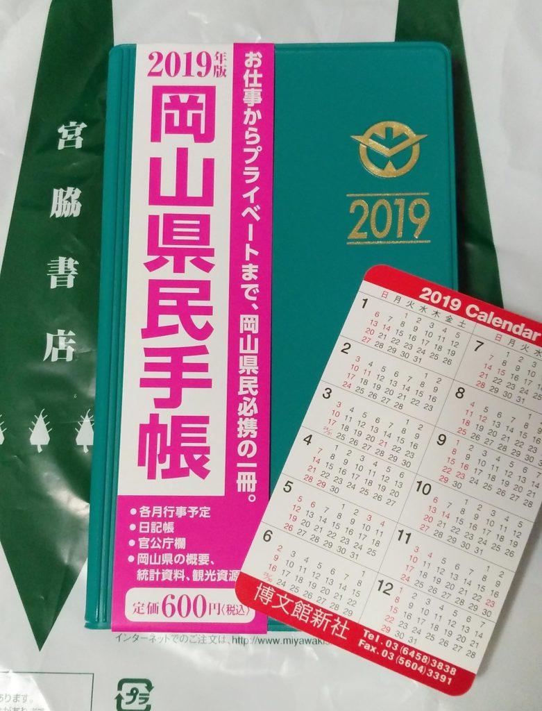 2019年岡山県民手帳