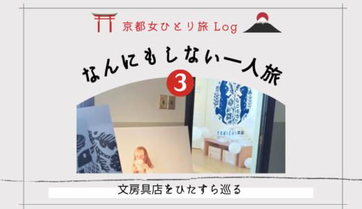 京都なんにもしない一人旅【その③文房具店をひたすら巡る】