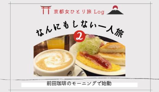 京都なんにもしない一人旅【その②前田珈琲のモーニングで始動】