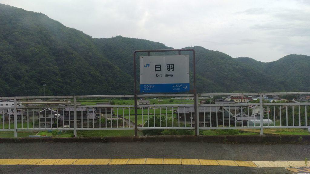 ローカル線の旅【伯備線】