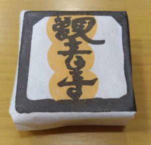 銘菓観音寺