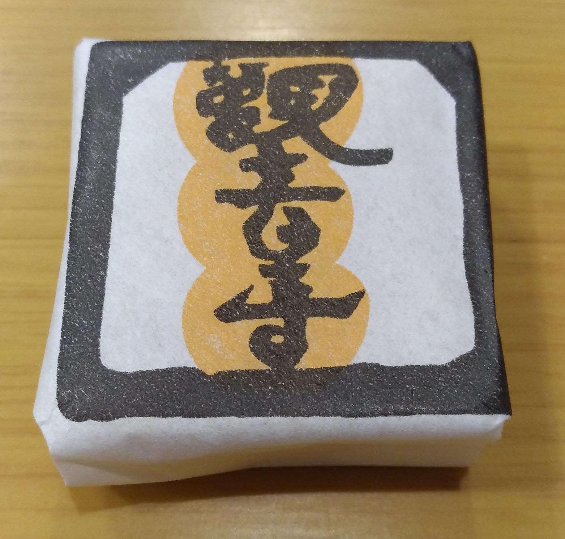 【おすすめ】香川県の知られざる絶品お土産┃白栄堂 銘菓観音寺