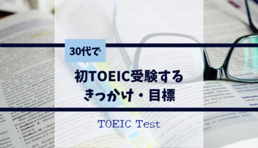 30代で初TOEIC受験するきっかけ・目標
