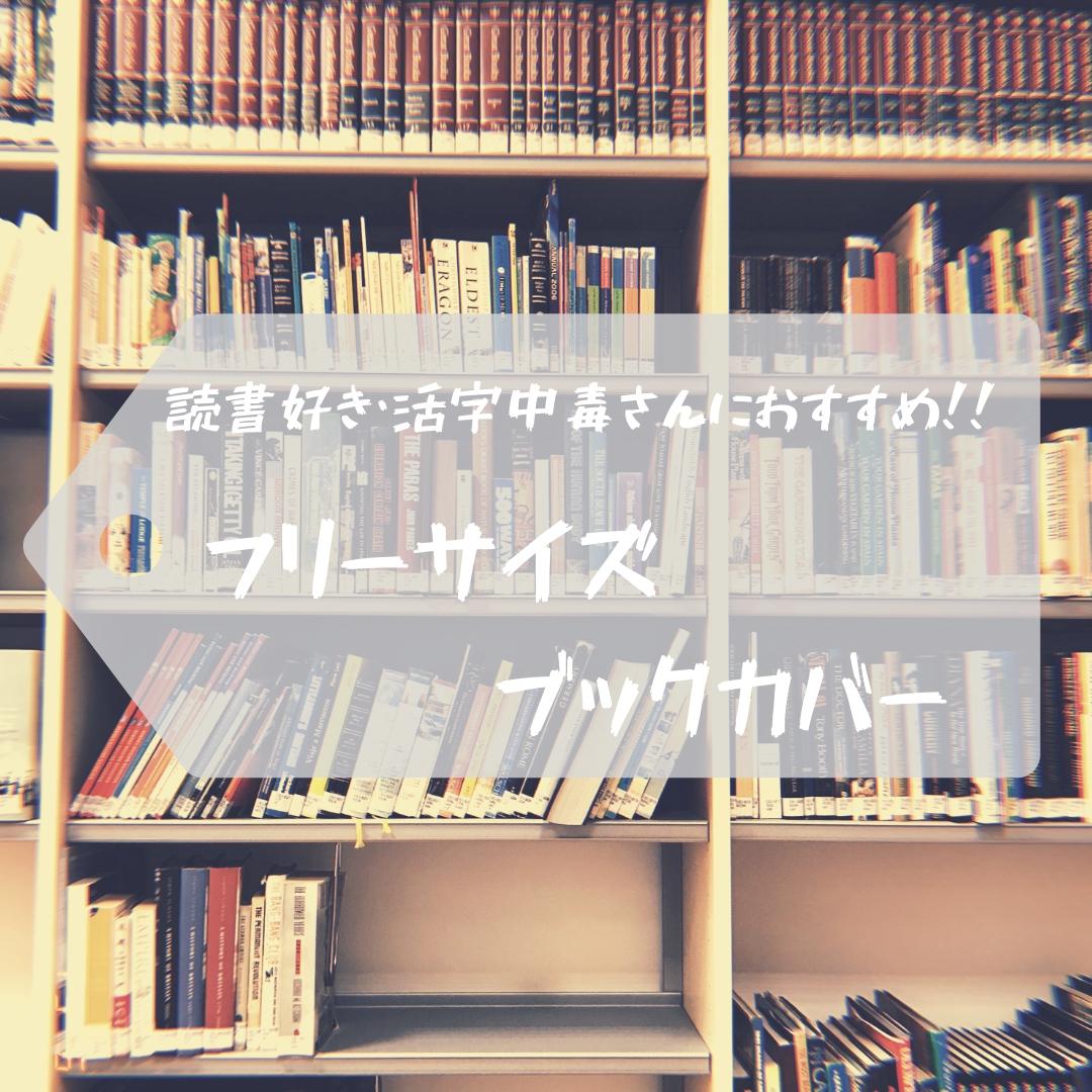 読書好き・活字中毒さんにおすすめのフリーサイズブックカバー