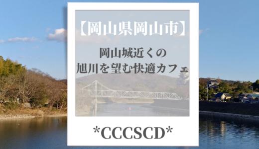【岡山市】岡山城近くの旭川を望む快適カフェ【CCCSCD】