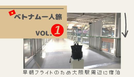 ベトナム一人旅①早朝フライトのため大阪駅周辺に宿泊
