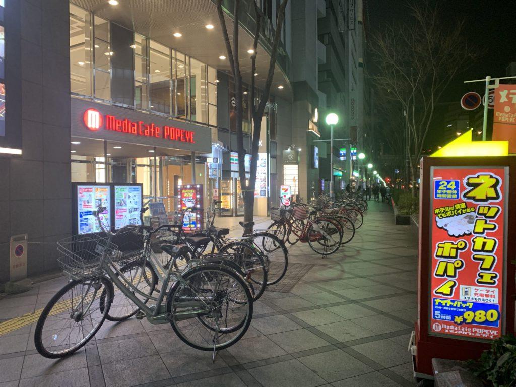 メディアカフェポパイ梅田桜橋店