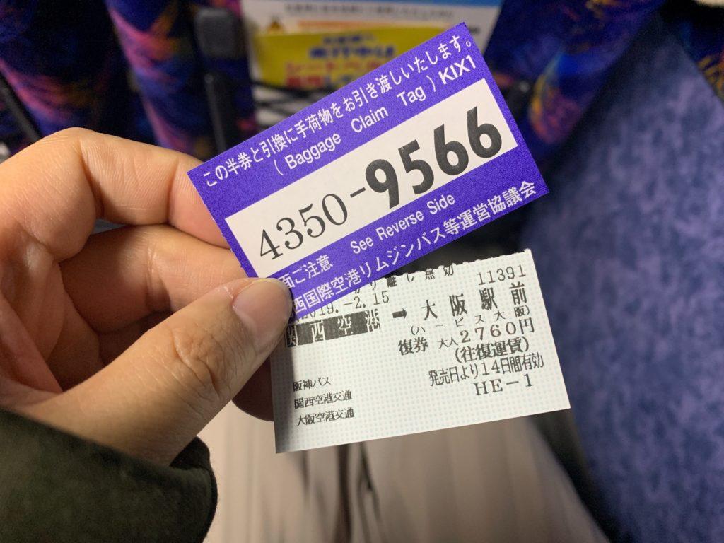 空港リムジンバスチケット