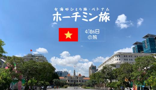 女海外一人旅★ベトナム・ホーチミン4泊6日の旅終了