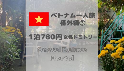 ベトナム一人旅【番外編③】1泊780円女性ドミトリー【Onetel Deluxe Hostel】