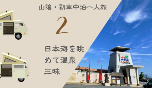 【日本海を眺めて温泉三昧】山陰・初車中泊一人旅②