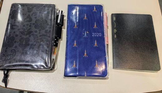 【2020年手帳】ほぼ日手帳2冊とノート1冊で決まり!!