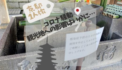 【京都1人旅】コロナ騒動、観光地への影響はいかに…