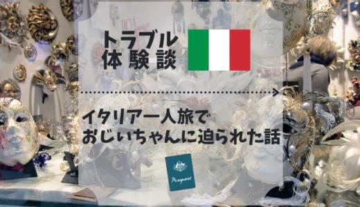 イタリア一人旅でおじいちゃんに迫られた話【トラブル体験談】