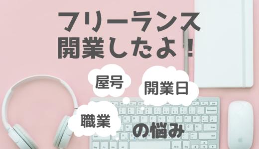 フリーランス開業したよ!~開業日・職業・屋号の悩み~