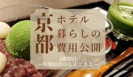 京都ホテル暮らしの費用公開・3週間目~短期宿泊のしんどさよ〜