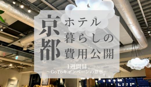 京都ホテル暮らしの費用公開・1週間目~GoToキャンペーンの恩恵~