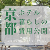 京都ホテル暮らしの費用公開・2週間目~だんだん慣れてきたノマド生活~