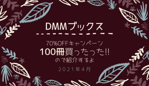 【DMMブックス】70%OFFキャンペーンで100冊買ったったので紹介