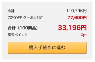 合計金額110796円 70%OFFクーポン利用値引き額77600円 支払金額33196円